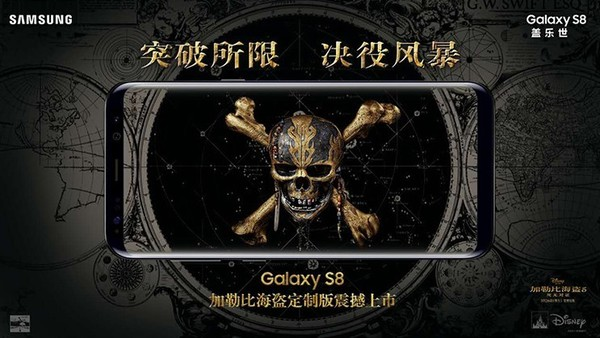 Galaxy S8 Pirates of the Carribean edition