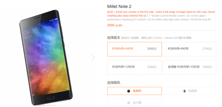 Mi Note 2 Special edition