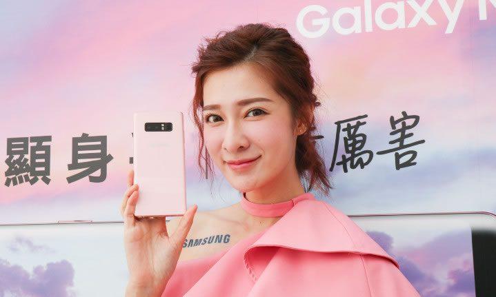 Galaxy Note 8 pink